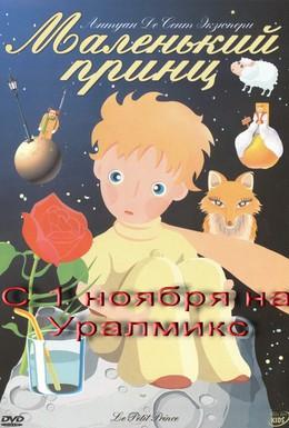Постер фильма Маленький принц (2003)