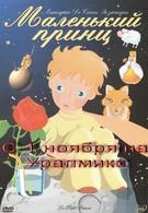 Маленький принц (2003)