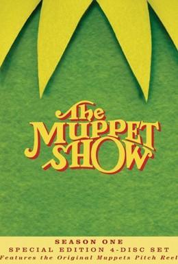 Постер фильма Маппет-Шоу (1976)