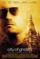 Город призраков (2002)