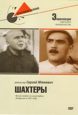 Постер фильма Шахтеры (1937)