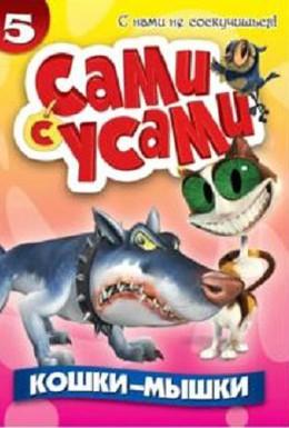 Постер фильма Сами с усами (2010)