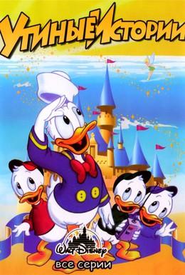 Постер фильма Утиные истории (1987)