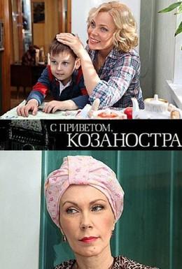 Постер фильма С приветом, Козаностра (2010)
