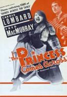 Принцесса пересекает океан (1936)
