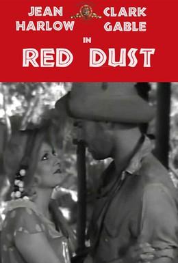 Постер фильма Красная пыль (1932)