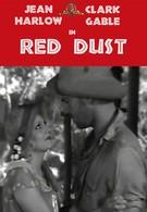 Красная пыль (1932)