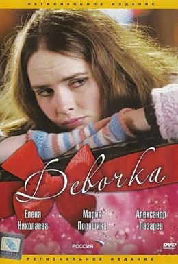 Постер фильма Девочка (2008)