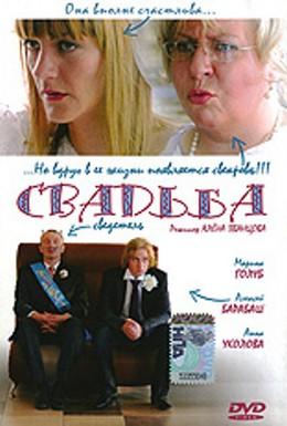 Постер фильма Свадьба (2008)