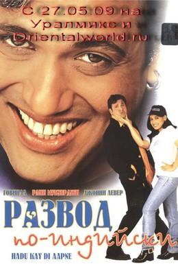 Постер фильма Развод по-индийски (2000)