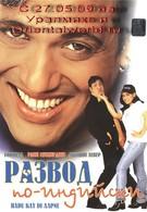 Развод по-индийски (2000)