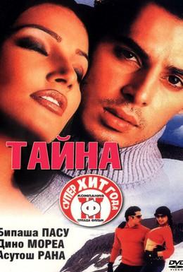 Постер фильма Тайна (2002)