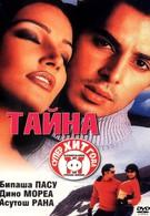 Тайна (2002)