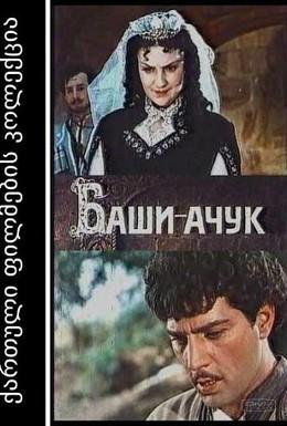 Постер фильма Баши-Ачук (1956)