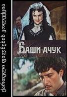 Баши-Ачук (1956)
