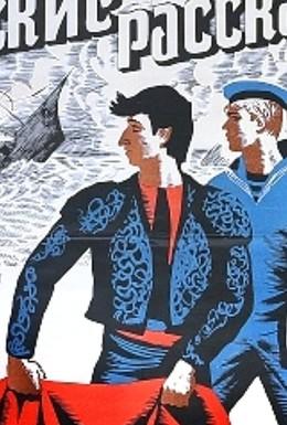 Постер фильма Морские рассказы (1967)