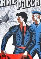 Морские рассказы (1967)