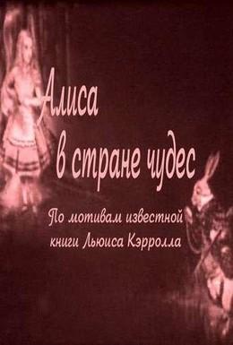 Постер фильма Алиса в Стране чудес (1915)