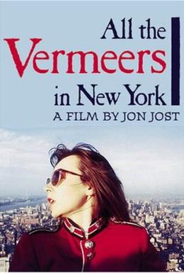 Постер фильма Все работы Вермеера в Нью-Йорке (1990)