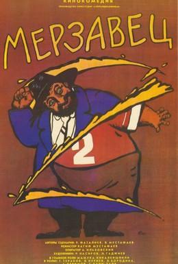 Постер фильма Мерзавец (1988)