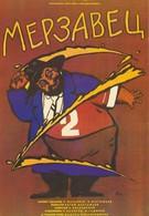 Мерзавец (1988)
