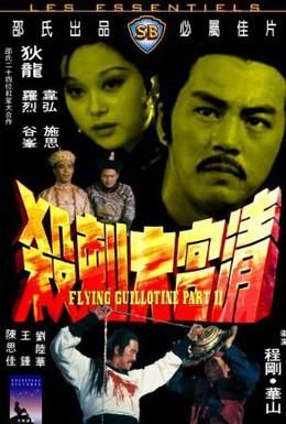 Постер фильма Летающая гильотина 2 (1978)