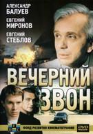 Вечерний звон (2004)
