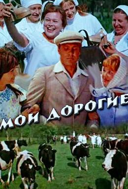 Постер фильма Мои дорогие (1975)
