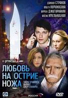 Любовь на острие ножа (2007)