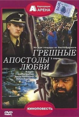 Постер фильма Грешные апостолы любви (1995)