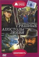 Грешные апостолы любви (1995)