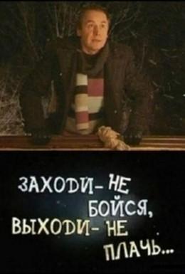 Постер фильма Заходи – не бойся, выходи – не плачь (2008)