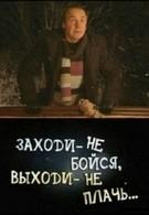 Заходи – не бойся, выходи – не плачь (2008)