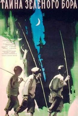 Постер фильма Тайна зеленого бора (1960)