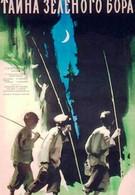Тайна зеленого бора (1960)