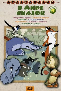 Постер фильма Хвосты (1966)