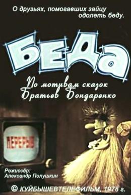 Постер фильма Беда (1978)