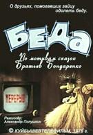Беда (1978)