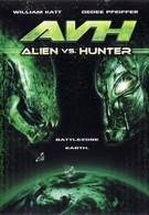 Охотник против Чужого: Поединок (2007)