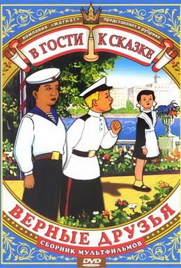 Постер фильма Верные друзья (1971)