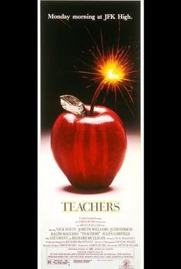 Постер фильма Учителя (1984)