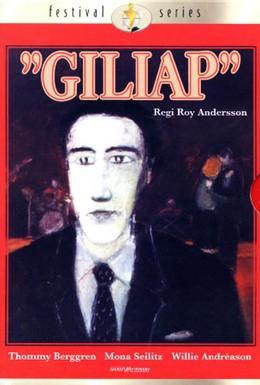 Постер фильма Гилиап (1975)