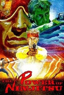 Постер фильма Операция ниндзя-5: Крестный отец. (1988)