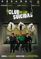 Клуб самоубийц (2007)