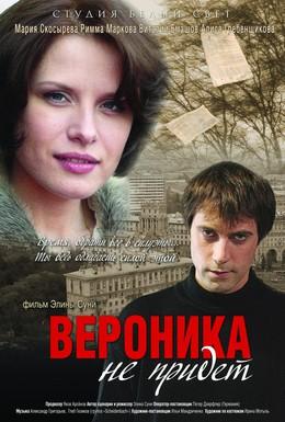 Постер фильма Вероника не придет (2008)