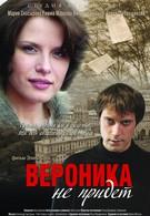 Вероника не придет (2008)