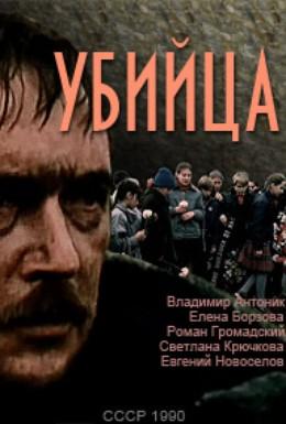 Постер фильма Убийца (1990)