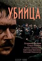 Убийца (1990)