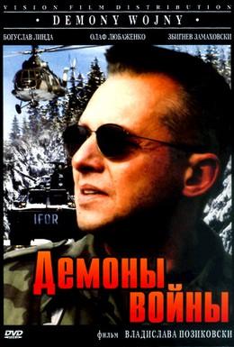 Постер фильма Демоны войны (1998)