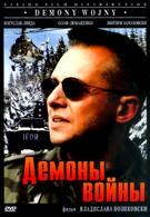 Демоны войны (1998)